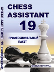 Chess Assistant 19 Профессиональный пакет + 7 100 000 партий