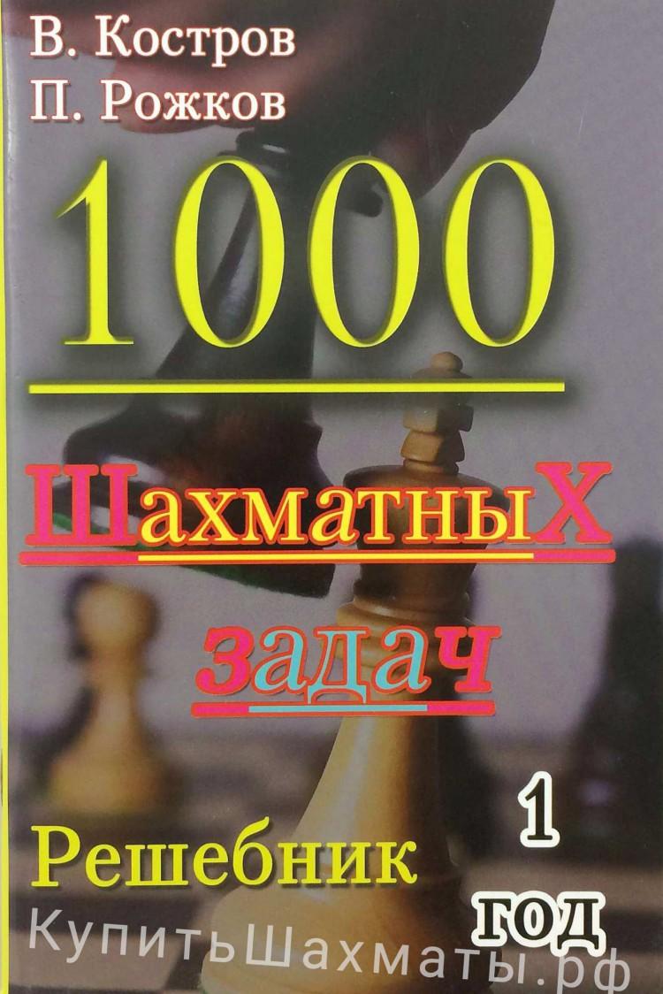 1000 Шахматных Задач. Решебник 2 Года