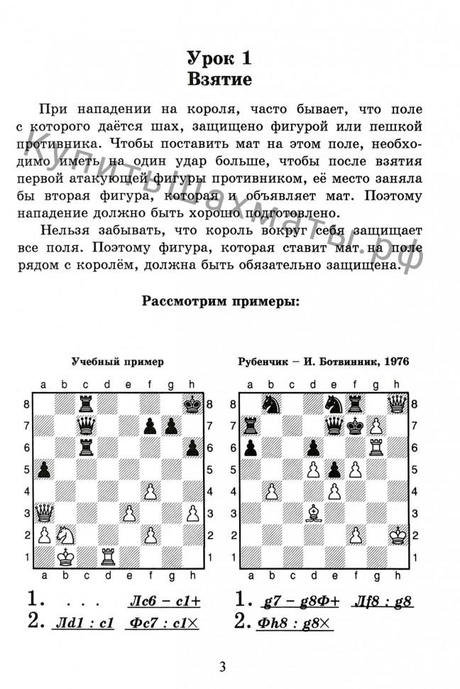 в.в королю мат шахматный костров решебник