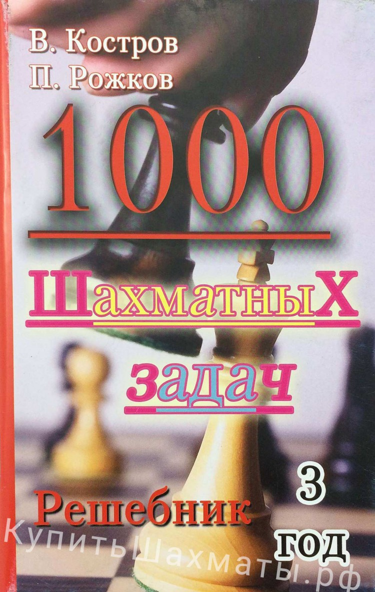 Книгу костров скачать шахматный решебник