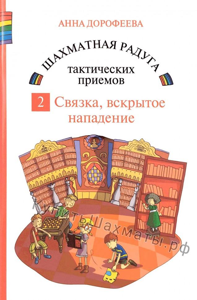 """""""Шахматная радуга тактических приёмов. Книга 2. Связка, вскрытое нападение"""" купить"""