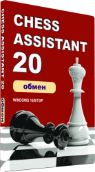 Обмен Chess Assistant 19 Профпакет на Chess Assistant 20 Профпакет