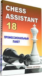 Chess Assistant 18 Профессиональный пакет + 6 880 000 партий