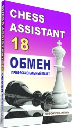 Upgrage до Chess Assistant 18 (обмен с CA 16, DVD)