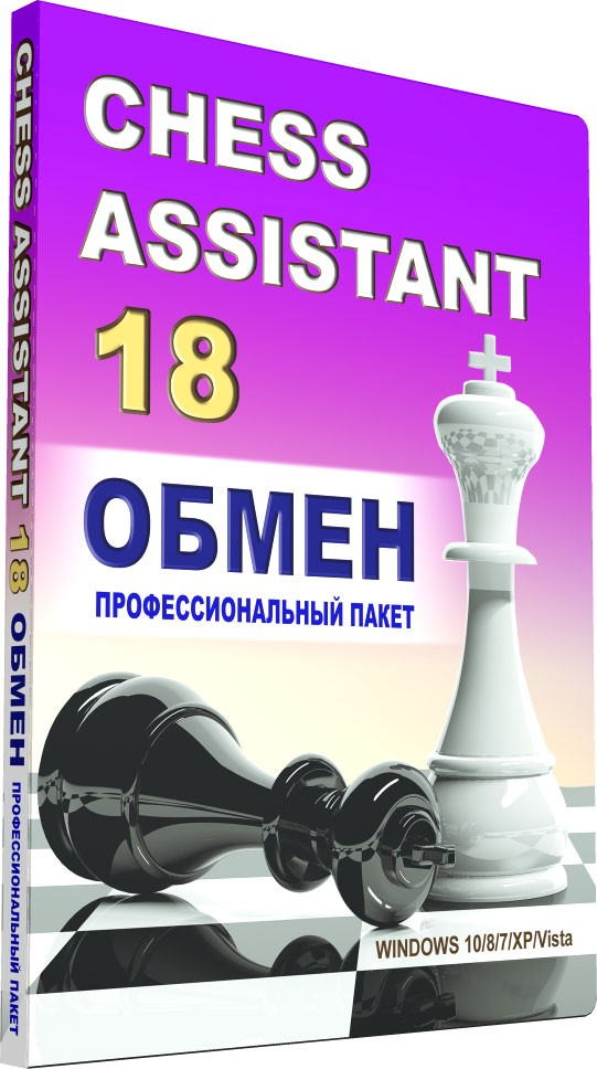 Upgrage до Chess Assistant 18 (обмен с CA 17, DVD)